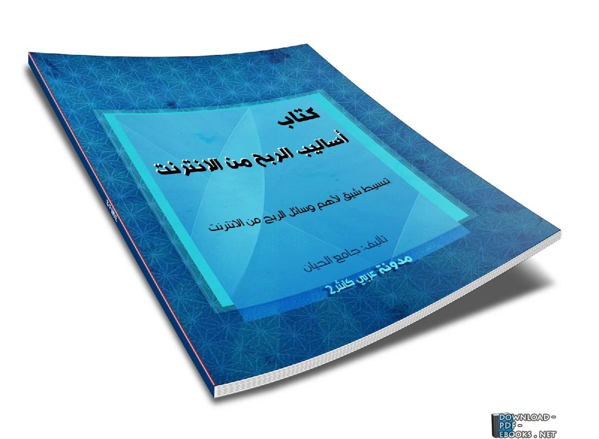 ❞ كتاب أساليب الربح من الانترنت  ❝  ⏤ جامع الحيان