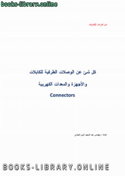 ❞ كتاب الوصلات الطرفية للكابلات والأجهزة  ❝
