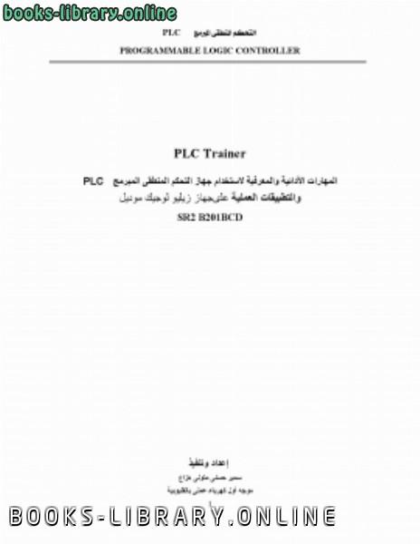❞ كتاب المتحكم المنطقي المبرمج PLC ❝