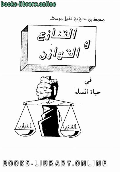 ❞ كتاب التنازع والتوازن في حياة المسلم ❝  ⏤ محمد بن حسن بن عقيل موسى الشريف