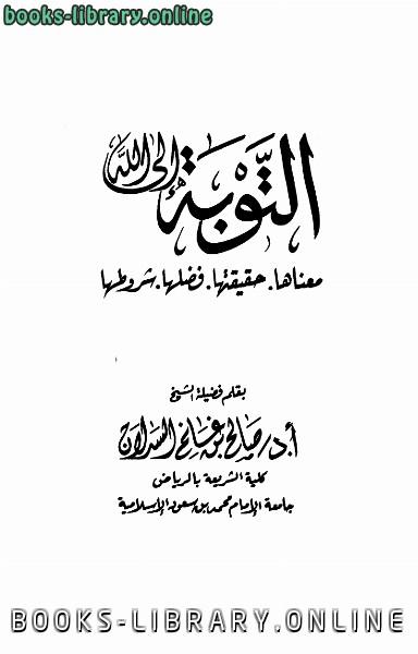 ❞ كتاب التوبة إلى الله معناها حقيقتها فضلها شروطها ❝  ⏤ صالح بن غانم السدلان