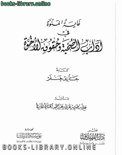 ❞ كتاب غاية المنوة في آداب الصحبة وحقوق الأخوة ❝