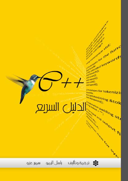 الدليل السريع - c++