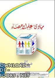❞ كتاب مبادئ علم الإحصاء ❝  ⏤ وليد عبدالرحمن الفرا