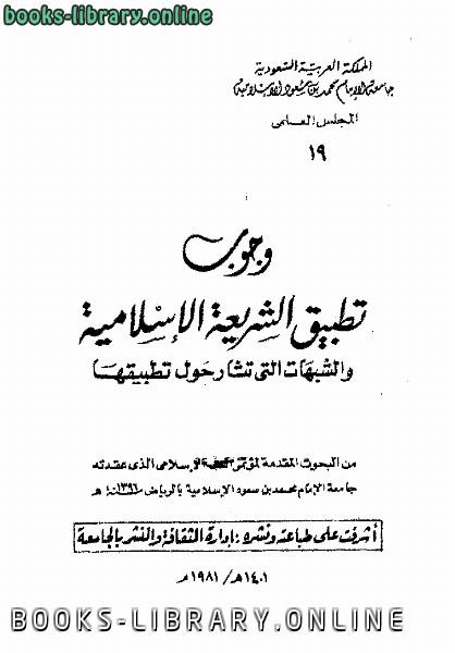 ❞ كتاب وجوب تطبيق الشريعة الإسلامية والشبهات التي تثار حول تطبيقها ❝