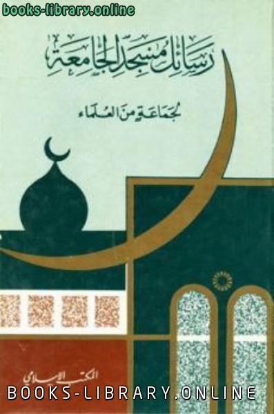❞ كتاب رسائل مسجد الجامعة ❝  ⏤ جماعة من العلماء