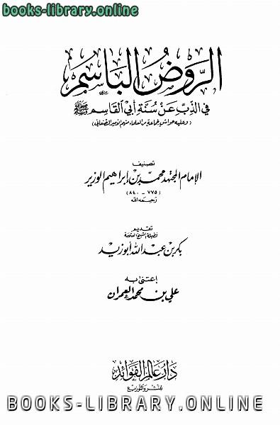 ❞ كتاب الروض الباسم في الذب عن سنة أبي القاسم ❝