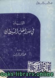 ❞ كتاب البيان في مداخل الشيطان ❝  ⏤ عبد الحميد البلالي