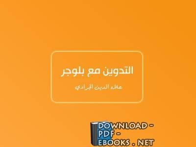 ❞ كتاب التدوين مع بلوجر ❝  ⏤       علاء الدين الجرادي