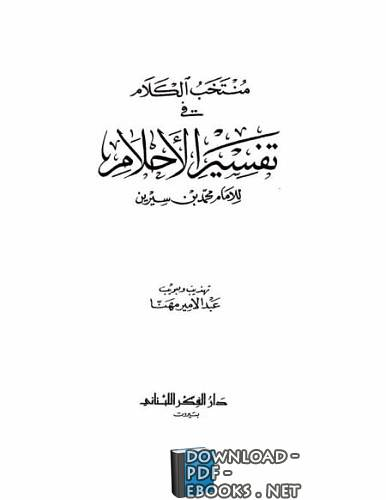 ❞ كتاب منتخب الكلام فى تفسير الأحلام pdf ❝  ⏤ محمد بن سيرين