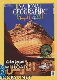 ❞ مجلة  كتاب مجلة ناشيونال جيوجرافيك..العدد الخامس..باللغة العربية ❝