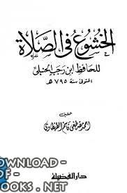 ❞ كتاب الخشوع في الصلاة (ت: الطهطاوي) ❝  ⏤ عبد الرحمن بن شهاب الدين زين الدين أبو الفرج ابن رجب الحنبلي