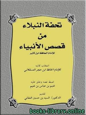 ❞ كتاب تحفة النبلاء من قصص الأنبياء للإمام الحافظ ابن كثير ❝  ⏤ ابن حجر العسقلاني