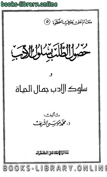 ❞ كتاب حصول الطلب بسلوك الأدب وسلوك الأدب جمال الحياة ❝