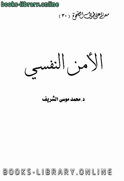 ❞ كتاب الأمن النفسي ❝