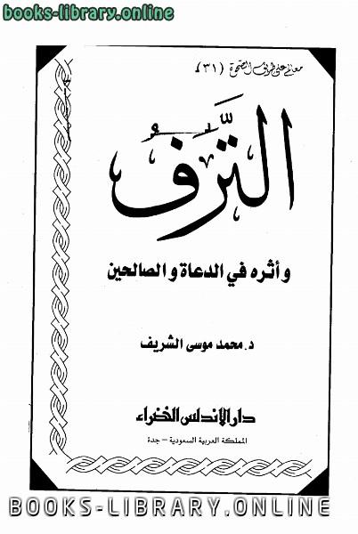 ❞ كتاب الترف وأثره في الدعاة والصالحين ❝