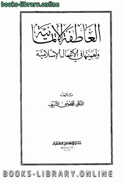 ❞ كتاب العاطفة الإيمانية وأهميتها في الأعمال الإسلامية ❝