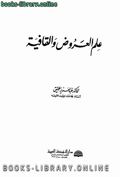 ❞ كتاب علم العروض والقافية ❝  ⏤        عبد العزيز عتيق