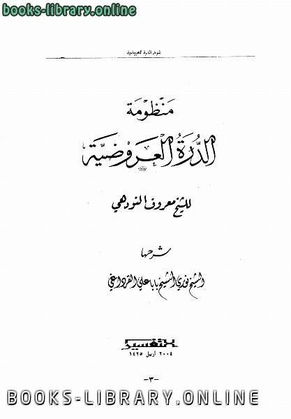 ❞ كتاب شرح الدرة العروضية منظومة الدرة العروضية للشيخ معروف النودهي ❝