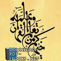 ❞ كتاب فن الخط المغربي ❝