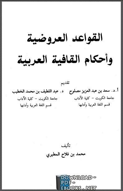 ❞ كتاب القواعد العروضية وأحكام القافية العربية ❝