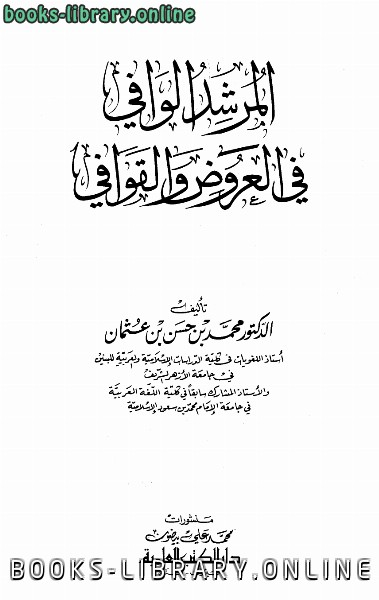 ❞ كتاب المرشد الوافي في العروض والقوافي ❝