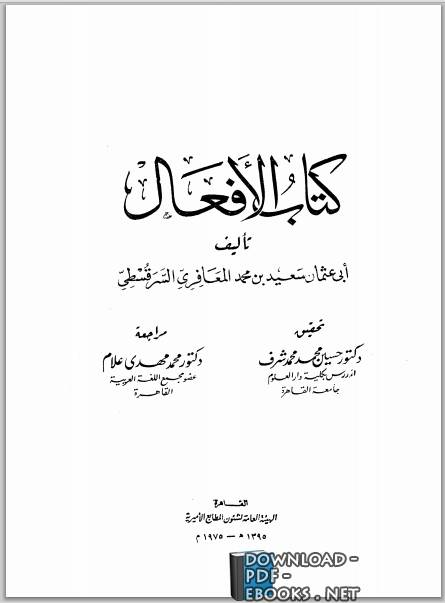 ❞ كتاب الأفعال ❝  ⏤ أبو عثمان سعيد السرقسطي
