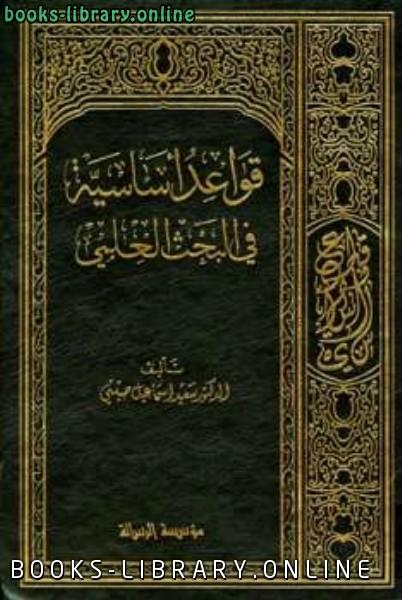 ❞ كتاب قواعد أساسية في البحث العلمي ❝  ⏤ سعيد إسماعيل صيني