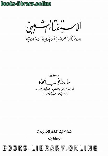 ❞ كتاب الإستفتاء الشعبي بين الأنظمة الوضعية والشريعة الإسلامية ❝