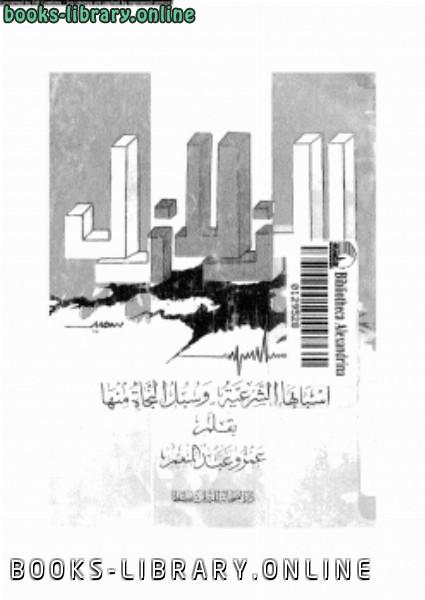 ❞ كتاب الزلازل أسبابها الشرعية وسبل النجاة منها ❝  ⏤ عمرو عبدالمنعم سليم