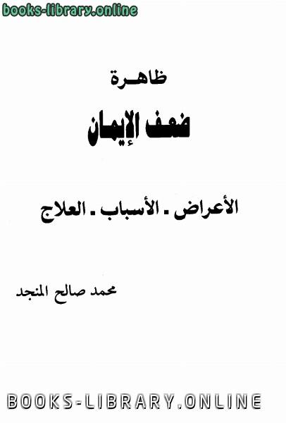 ❞ كتاب ظاهرة ضعف الإيمان الأعراض الأسباب العلاج ❝  ⏤ محمد صالح المنجد