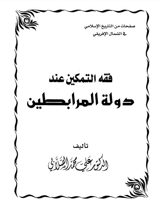 ❞ كتاب فقه التمكين عند دولة المرابطين ❝