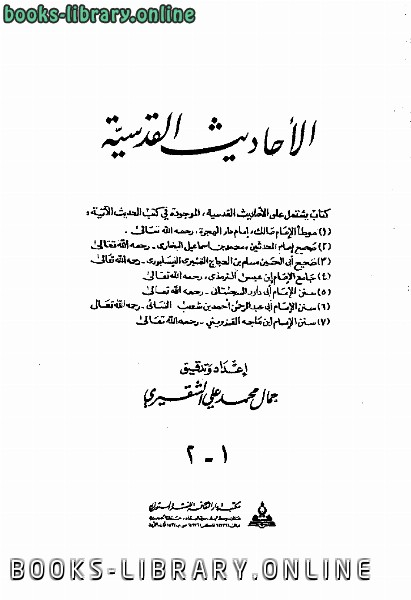 ❞ كتاب الأحاديث القدسية ❝
