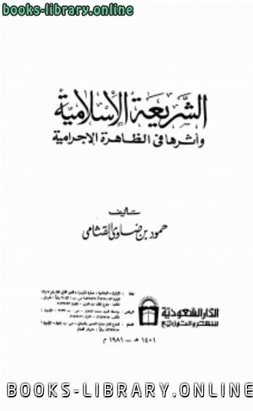 ❞ كتاب الشرعية الإسلامية وأثرها في الظاهرة الإجرامية ❝