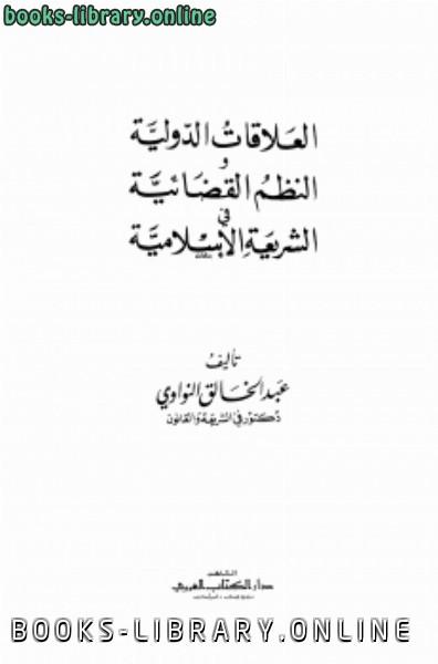 ❞ كتاب العلاقات الدولية والنظم القضائية في الشريعة الإسلامية ❝