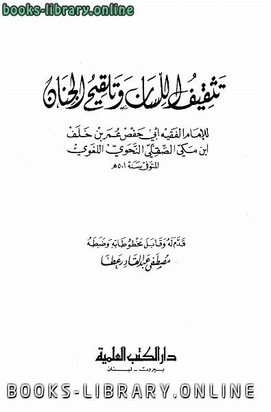 ❞ كتاب تثقيف اللسان وتلقيح الجنان ❝