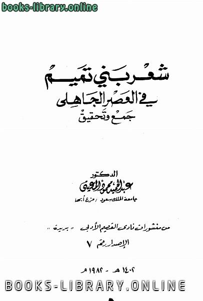 ❞ كتاب شعر بني تميم في العصر الجاهلي جمع وتحقيق ❝  ⏤ عبد الحميد محمود المعينى