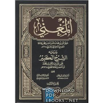 ❞ كتاب المغني ويليه الشرح الكبير (ط. المنار) ❝  ⏤ عبد الله بن قدامة المقدسي