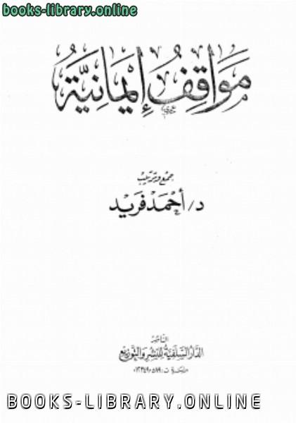 ❞ كتاب مواقف إيمانية ❝