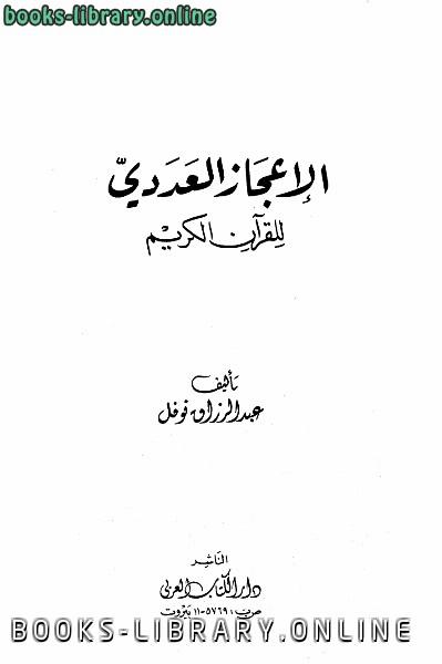 ❞ كتاب الإعجاز العددي للقرآن الكريم ❝  ⏤ عبد الرزاق نوفل