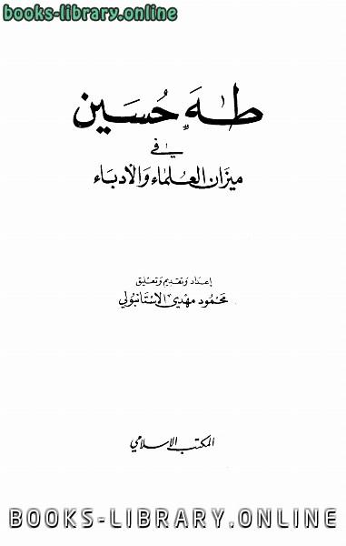 ❞ كتاب طه حسين في ميزان العلماء والأدباء ❝  ⏤ محمود مهدي الاستانبولي