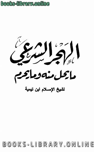 ❞ كتاب الهجر الشرعي ما يحل منه وما يحرم ❝