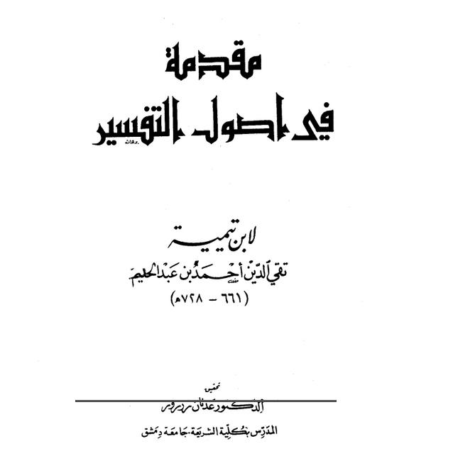 مقدمة الكتاب من شرح القواعد