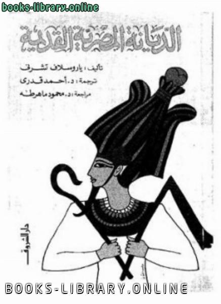 ❞ كتاب الديانة المصرية القديمة ❝  ⏤ ياروسلاف تشرنى
