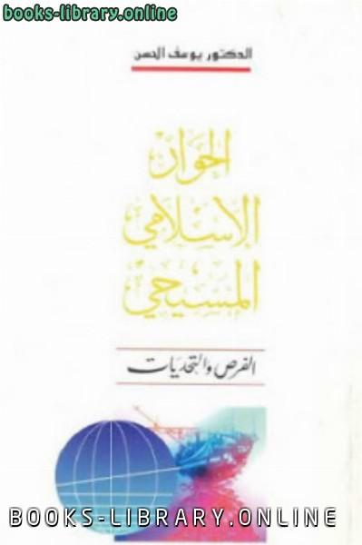 ❞ كتاب الحوار الإسلامي المسيحي ❝  ⏤ يوسف الحسن