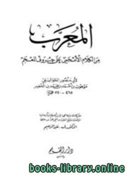 ❞ كتاب المعرب من الكلام الأعجمي على حروف المعجم (ط. القلم) ❝  ⏤ أبو منصور الجواليقي