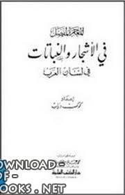 ❞ كتاب المعجم المفصل في الأشجار والنباتات في لسان العرب ❝  ⏤ كوكب دياب