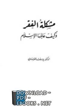 ❞ كتاب مشكلة الفقر وكيف علاجها في الإسلام ❝  ⏤ يوسف القرضاوى