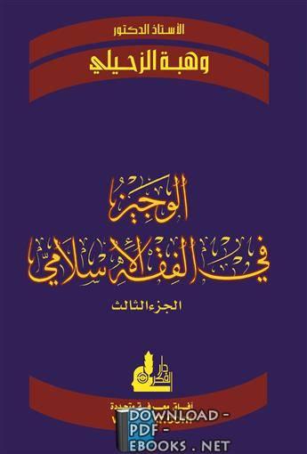 الوجيز في الفقه الإسلامي