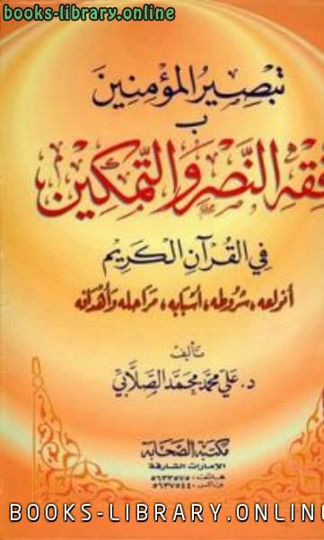 تبصير المؤمنين بفقه النصر والتمكين في القرآن الكريم